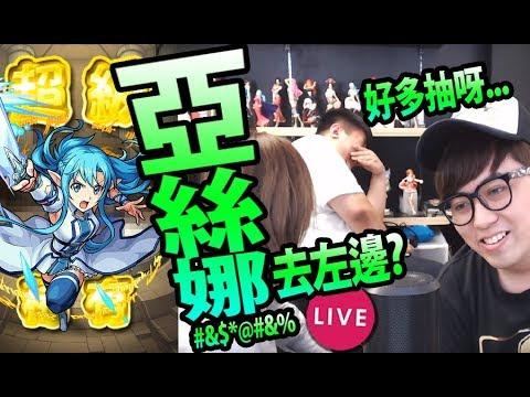 🔴 我要有齊後宮團再要埋桐人!!【 刀劍神域×怪物彈珠】[07-13 ] KZee LIVE