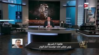 عمرو أديب لياسر رزق: