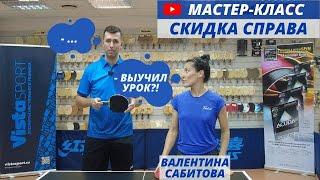 Скидка справа - мастер-класс Валентины САБИТОВОЙ