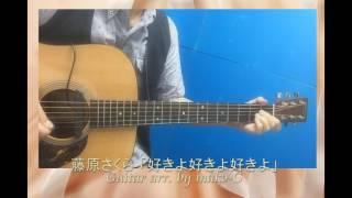 フジテレビ系月9ドラマ「ラヴソング」挿入歌『好きよ好きよ好きよ』をソ...