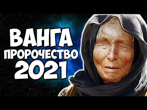 ВАНГА ПРЕДСКАЗАНИЕ НА 2021 ГОД САМОЕ ТОЧНОЕ ПРОРОЧЕСТВО