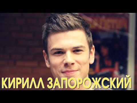 Запорожский Кирилл интервью