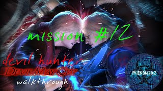 Devil May Cry 4 Walkthrough Mission #12 HD 4850
