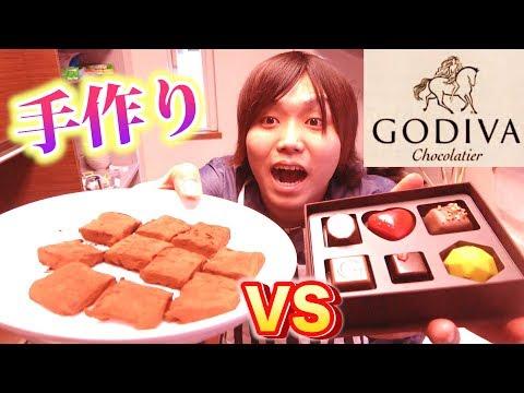 【バレンタイン】トミー手作りチョコ VS 高級チョコ カンタが選ぶのはどっち?