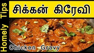 spicy chicken gravy