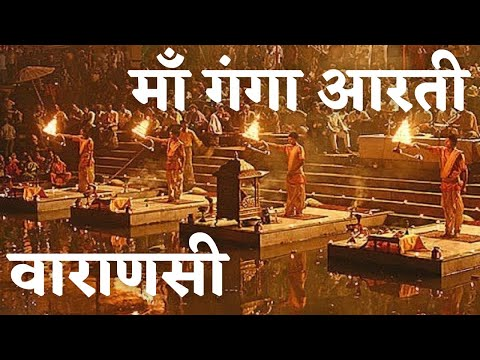 Ganga Aarti Varanasi India *HD* - Holy River Ganges Hindu Worship Ritual