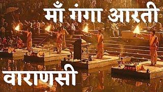 Varanasi Ganga Aarti Holy River Hindu Worship Ritual *HD*
