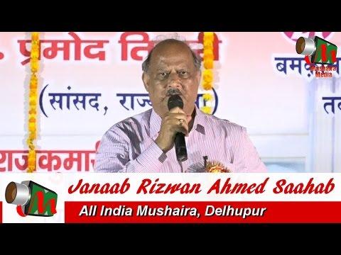 Rizwan Ahmed Saahab, Delhupur Pratapgarh Mushaira, 21/05/2016, Con. Maulana ABDUL WAHID