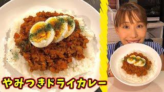 Addictive Dry Curry | Miki Mama Channel's Recipe Transcription