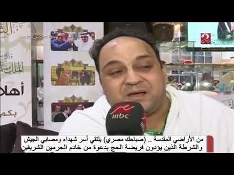 صباحك مصري يلتقي أسر الشهداء ومصابي الجيش والشرطة الذين يؤدون فريضة الحج
