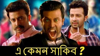 Download Video ঝড় তুলেছে মুভি Naqaab (নাকাব) I Naqaab Official Trailer Reation | Shakib | Nusrat | Sayantika | MP3 3GP MP4