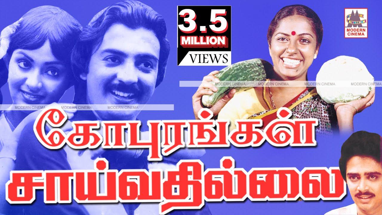 Gopurangal Saivathillai Full Movie Hd