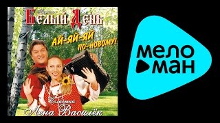Download БЕЛЫЙ ДЕНЬ - АЙ ЯЙ ЯЙ ПО НОВОМУ! / BELYY DEN' - AY YaY YaY PO NOVOMU! Mp3 and Videos