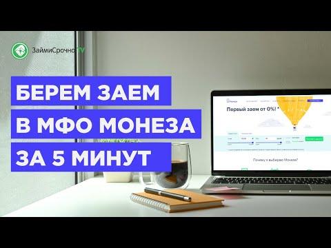 Как взять займ онлайн в  МФО Монеза (Moneza) - Тайный заемщик🕵️♂️