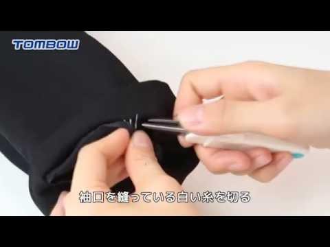 袖口グローイング(成長設計)