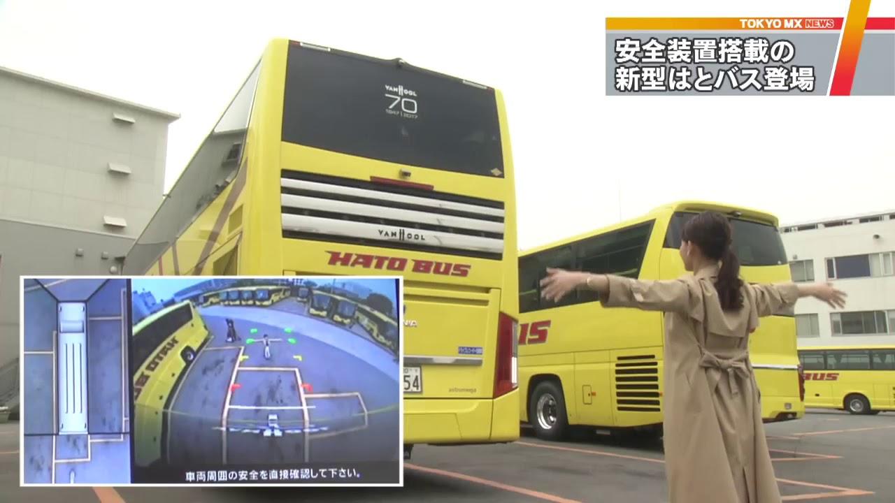 と バス ツアー は