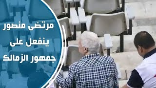 شاهد.. مرتضى منصور ينفعل على جمهور الزمالك بعد هجومهم على الأهلي