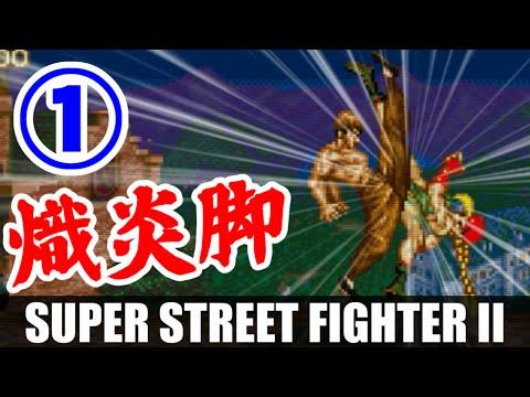 [1/3] フェイロン(Fei-Long) Playthrough - スーパーストリートファイターII(スーパーファミコン)