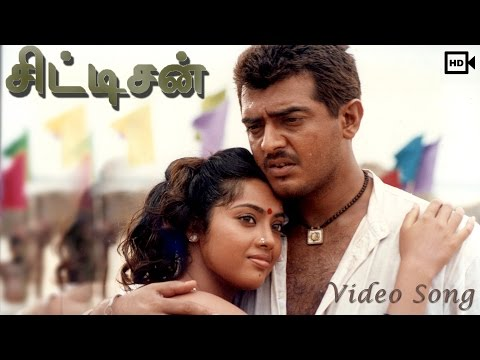 Citizen - Merkea Udhitha Video Song | Ajith Kumar, Meena, Deva, Saravana Subbiah