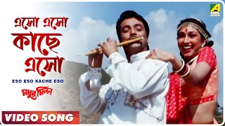 Eso Eso Kache Eso | Madhur Milan | Bengali Movie Song | Kumar Sanu