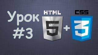 Создаем сайт на HTML5 + CSS3 | Урок №3 - Прикрепляем футер к низу сайта