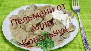 Пельмени домашние  тесто от Аллы Ковальчук