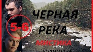 Черная река 5 - 6 серии Криминальный Триллер Боевик Новинка 2015 Russkoe kino