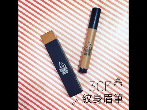 【MAKEUP】3CE - 紋身眉筆