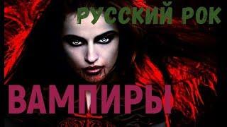 Русские рок-песни про вампиров. Тематическая подборка