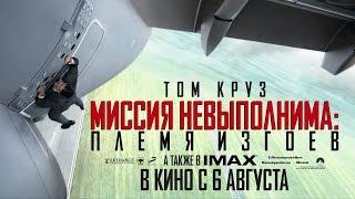 Миссия невыполнима: Племя изгоев. 2015 Русский трейлер. HD
