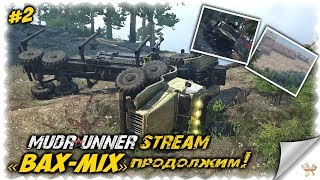 "[""MudRunner"", ""??????????? ?????"", ""??????????? ????? Bax-Mix"", ""Spintires MudRunner"", ""Bax-Mix"", ""bax"", ""mix"", ""evgen70rus"", ""???? Spintires MudRunner"", ""Focus Home Entertainment"", ""?????????"", ""????????? ????????"", ""???????? ?????"", ""mudrunner ????"", ""m"