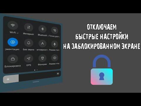 Отключаем меню быстрых настроек на заблокированном экране | MIUI 11
