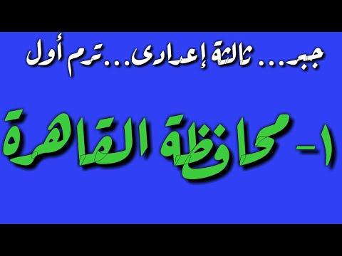 ٣٦- رياضيات🎈ثالثة اعدادي💙حل محافظة القاهرة🌷جبرواحصاء🌹ترم أول 🌷للاستاذ ناصر غزالة٢٠٢٠🌸