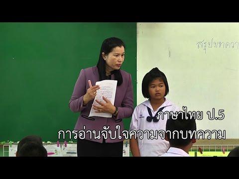 ภาษาไทย ป.5 การอ่านจับใจความจากบทความ ครูธนัชา ไกรอนุพงษ์
