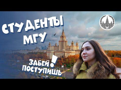 Вопросы студентам #3 - МГУ