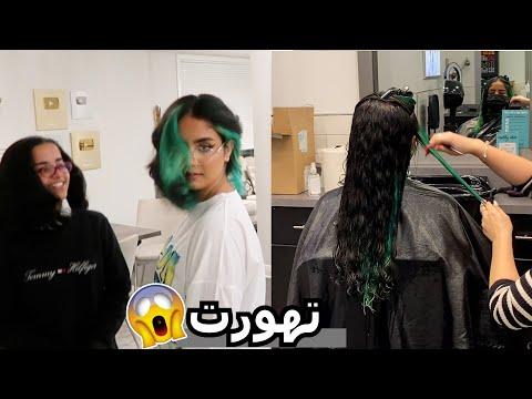 ريما قصت شعرها لمرضى السرطان - تهورت - عصابة بدر Badr_Family