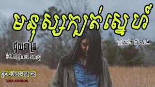 មនុស្សក្បត់ស្នេហ៍ - Monus Kbot Snae , Chanla, Original Song - Khmer Song