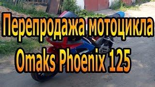 Перепродажа мотоцикла Omaks Phoenix 125