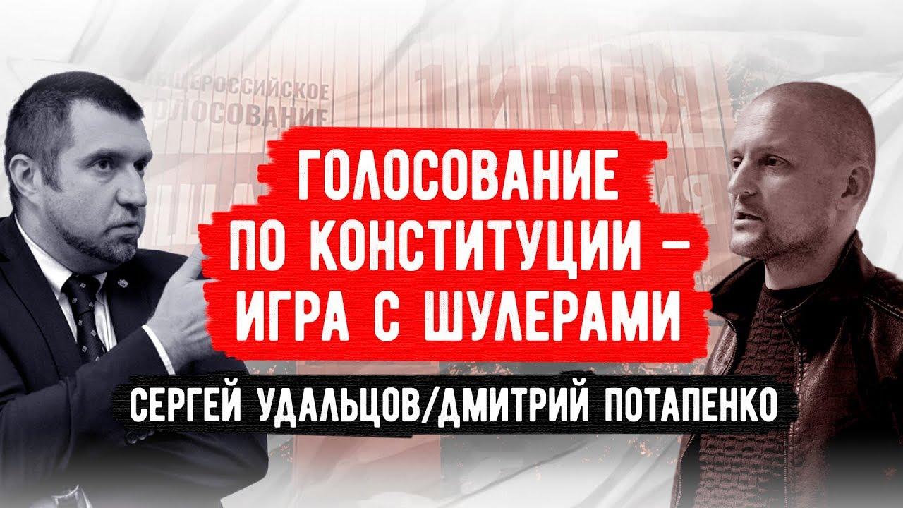 Сергей Удальцов/Дмитрий Потапенко: Голосование по Конституции – игра с шулерами