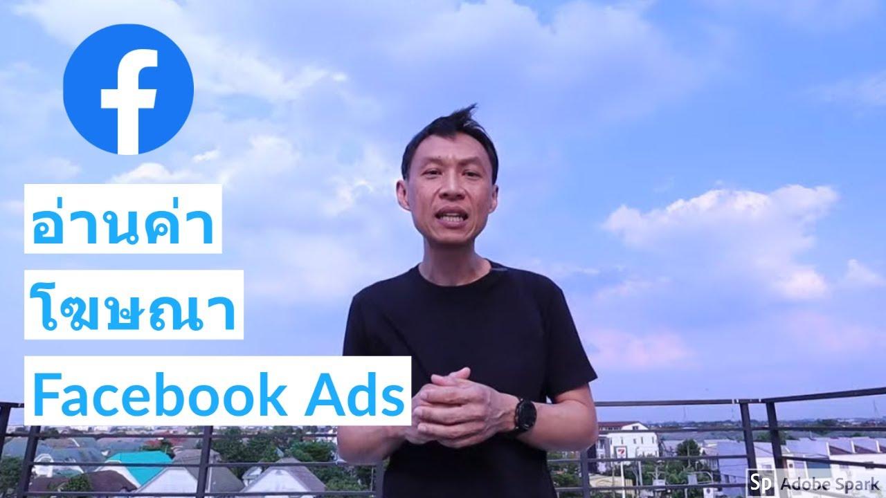 วิธีวิเคราะห์ผลโฆษณา Facebook Ads