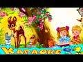 ДОБРАЯ СКАЗКА КАРАОКЕ для Детей Лучшие Детские Песни Припевочка 73 mp3