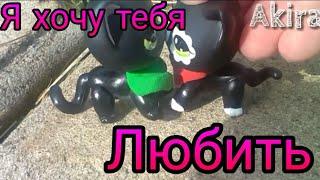 Lps MV:Я хочу тебя любить//С текстом