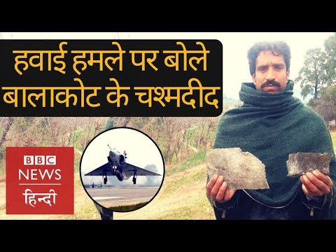 Balakot's eyewitness accounts of Surgical Strike by Indian Air Force in Pakistan