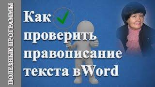 Как проверить правописание текста в Word(, 2016-02-06T19:08:04.000Z)