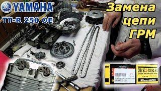 Yamaha TT-R 250, внезапный ремонт.  Замена цепи ГРМ.