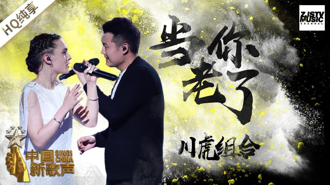 【纯享版】川 虎组合《当你老了》《中国新歌声2》第9期 SING!CHINA S2 EP.9 20170908 [浙江卫视官方HD]
