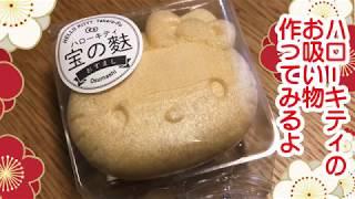 ハローキティ♡お澄まし作ってみたよ 宝の麩 ふやきお汁金沢 加賀麩不室屋