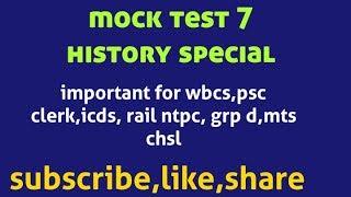 Special Mock test 8  for wbcs, rail ntpc, grp d, psc clerk,icds,mts chsl