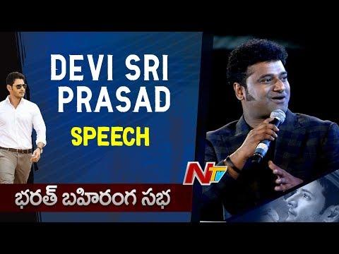 Devi Sri Prasad Speech @ Bharat Bahiranga Sabha || Bharat Ane Nenu || Mahesh Babu || JrNTR