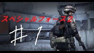 【スペシャルフォース2】ヒローダのオンラインFPS実況 その1